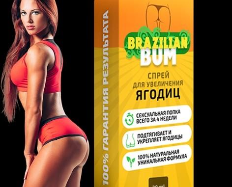 «BRAZILIAN BUM» cпрей для увеличения ягодиц